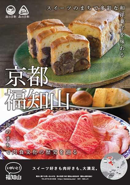 スイーツ/肉のまち